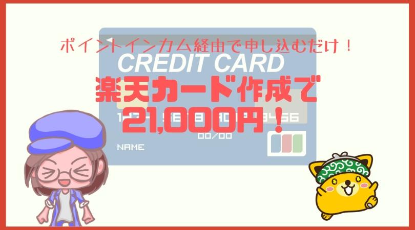 インカム楽天カード