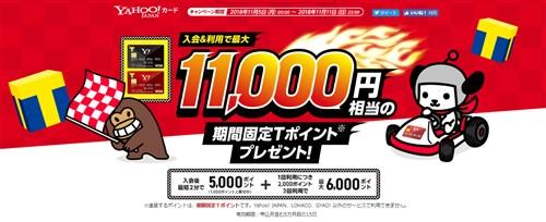 11000円相当