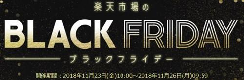 楽天BLACK FRAIDAY(ブラックフライデー)