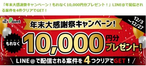 10000円ゲット!